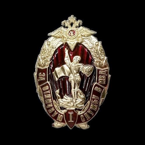 Нагрудный знак МВД России «За отличную службу в МВД» 1 степени