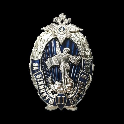 Нагрудный знак МВД России «За отличную службу в МВД» 2 степени