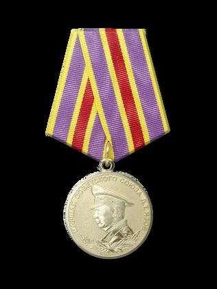 """Медаль """"Маршал СССР Д.Т. Язов"""""""