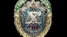 Нагрудный знак и фрачник 90 лет ГПИ России