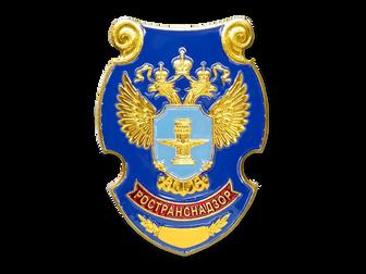 """Нагрудный знак """"РОСТРАНСНАДЗОР"""""""