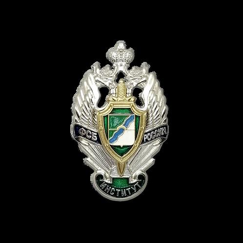 Институт ФСБ России г. Новосибирск