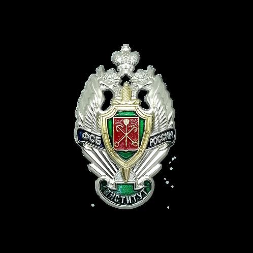 Институт ФСБ России г. Санкт-Петербург