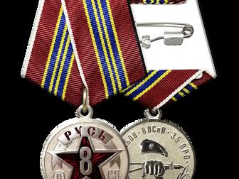 """Медаль """"8 ОСН РУСЬ"""""""
