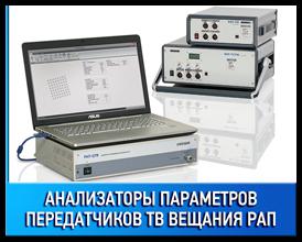 Анализаторые параметров передатчиков