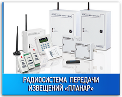 Радиосистема передачи извещений