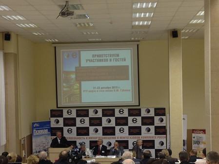 Выступление на II Всероссийской конференции «Конкурентоспособность и импортозамещение в нефтегазовом