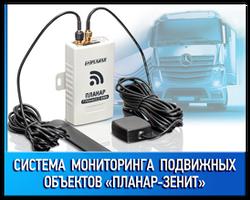 Система мониторинга транспорта