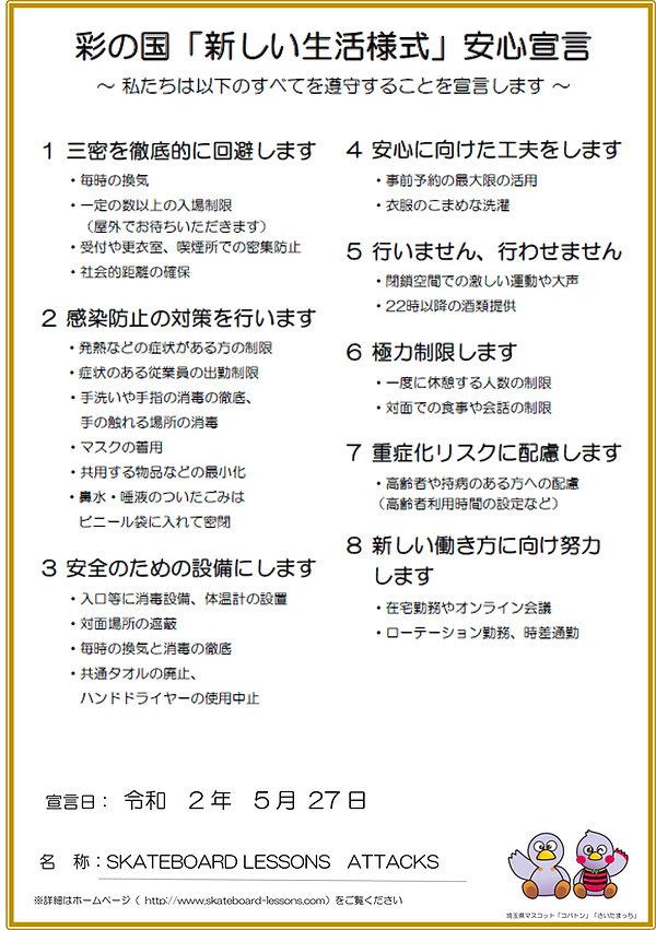 共通の安心宣言.jpg
