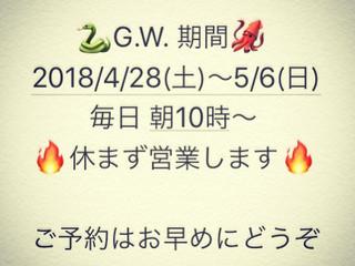 G.W.の営業について