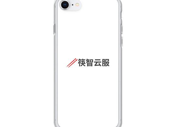 筷智云服iPhone Case