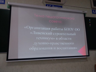 """ПЕДСОВЕТ БПОУ ОО""""ЛИВЕНСКОГО СТРОИТЕЛЬНОГО ТЕХНИКУМА"""""""
