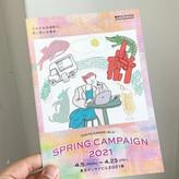 東京サンケイビルの春祭りメインビジュアルイラスト