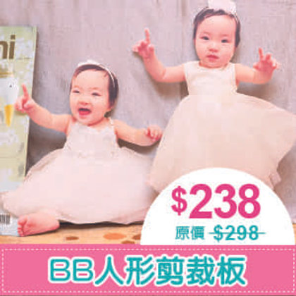 BB人形剪裁板
