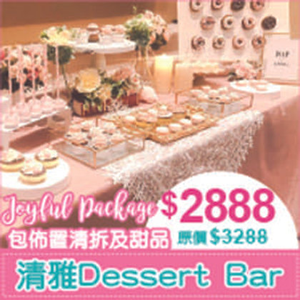 JoyfulPackage甜品桌