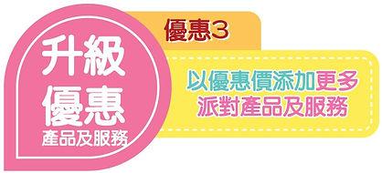 百日宴優惠3.jpg