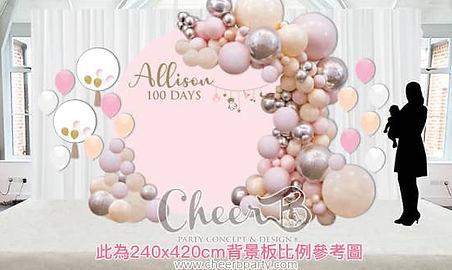 時尚氣球展板佈置套餐D_A.jpg