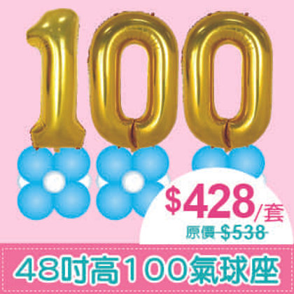 100字母氣球座