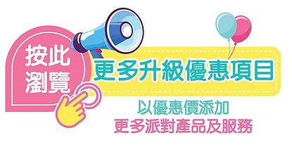 百日宴優惠升級項目.jpg