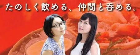 WEBメディア『ほろのみ』さんとコラボ!12/25(水)19時からyoutubeで生配信!