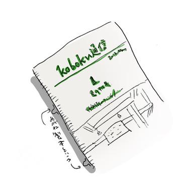 その6「koboku通信」