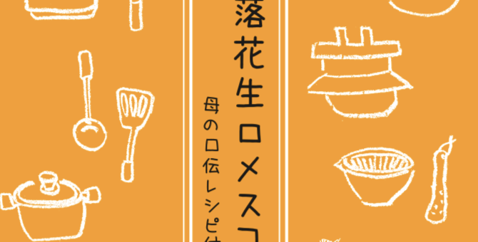 新商品|落花生ロメスコ