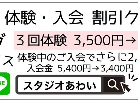 10月  体験・入会&ご紹介キャンペーンのお知らせ