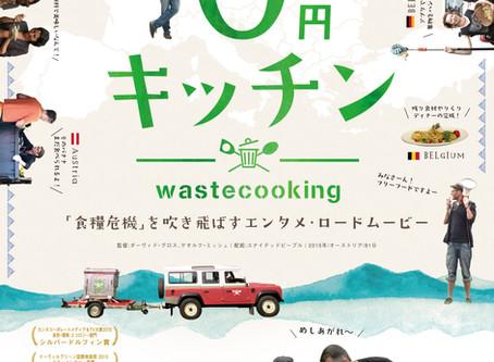 7/21(土)『0円キッチン』上映会&「おから味噌」作りワークショップ
