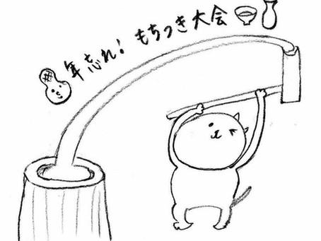12/23(土) 年忘れ!もちつき大会!