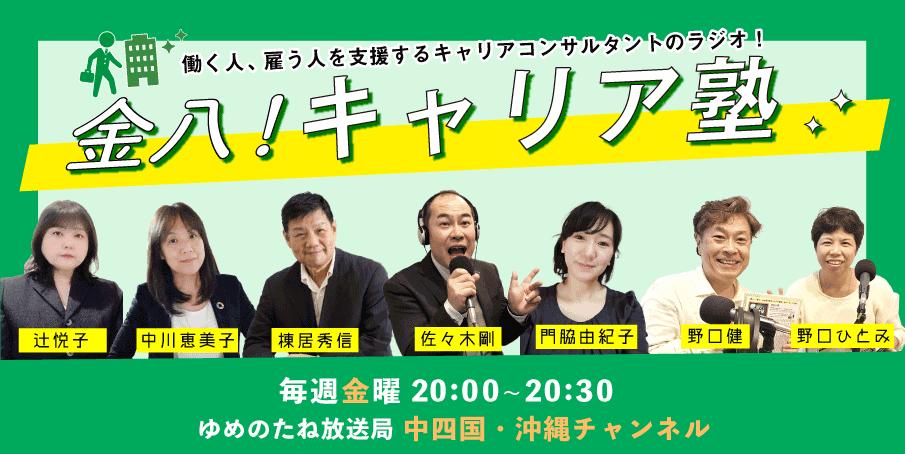 金八FBバナー_HP2021.7.png