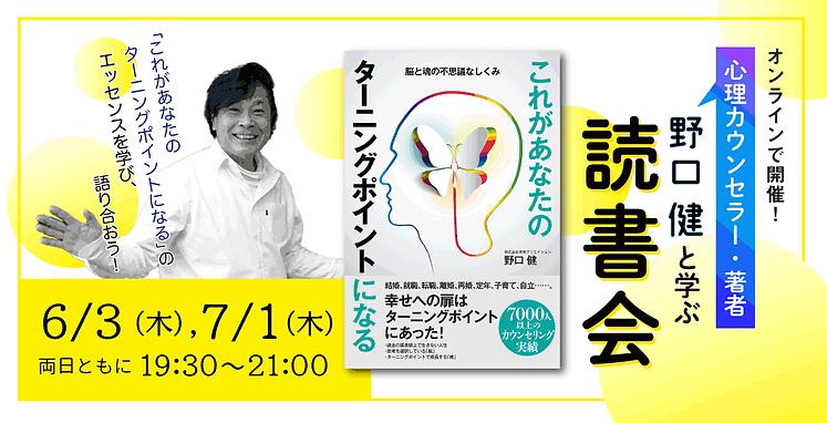 ミラクリ-読書会.png
