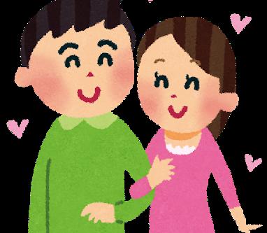【大成功の再婚】「最悪を避ける人生」から「最高を目指す人生」へ!part②