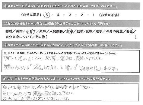 アンケート-02.jpg