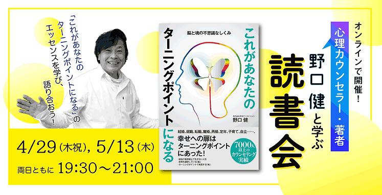 ミラクリ-読書会hp用.png