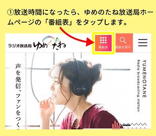 ラジオの聴き方1_hp.png