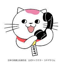 ユキマサくんB-6.jpg