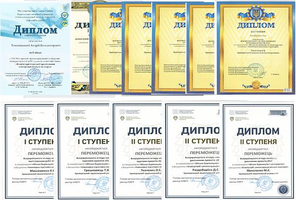 Дипломи.png