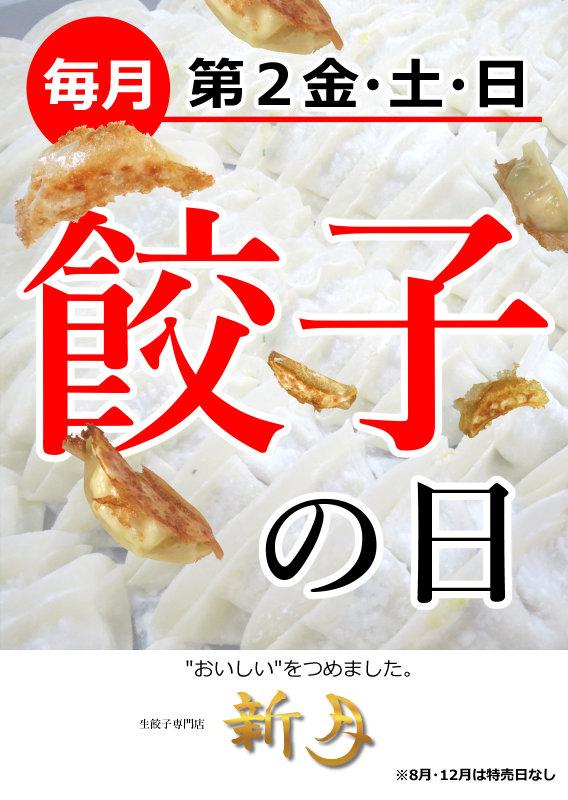 生餃子専門店 新月 餃子の日!