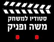 בית ספר למשחק בתל אביב