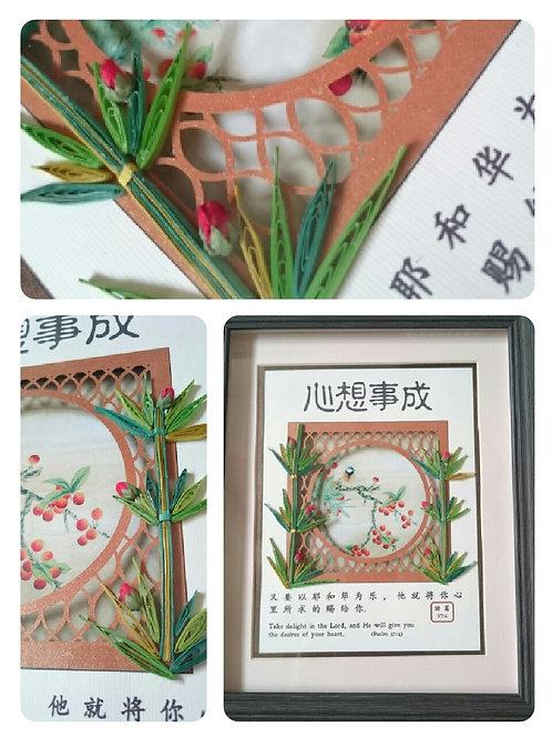 Bamboo Peace 竹報平安