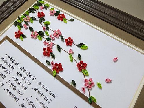 Cherry Blossom (Chinese)