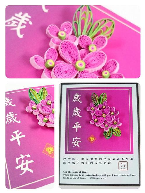 Peace Pink Floral 歲歲平安