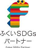 ふくいSDGsパートナー.jpg