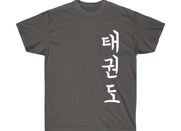 Victory TKD Student- Hangul *Adult Size*