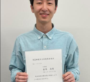 電気電子工学科の学生が難関の第二種電気主任技術者試験に合格しました!