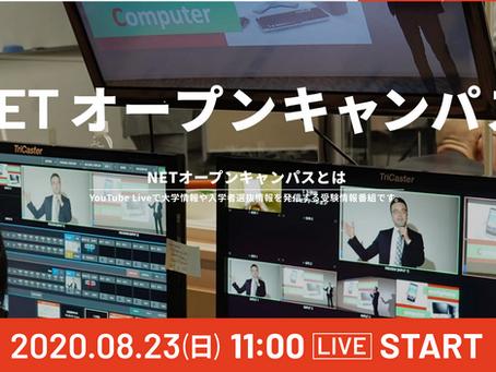 2020/08/23(日) NETオープンキャンパス開催!