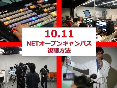 2020/10/11 本日のNETオープンキャンパス始まりました!