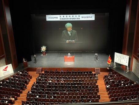 2021/03/18 2020年度の学位記授与式が挙行されました。