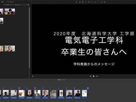 2021/03/18 卒業生へ学科教員のメッセージ動画を贈ります