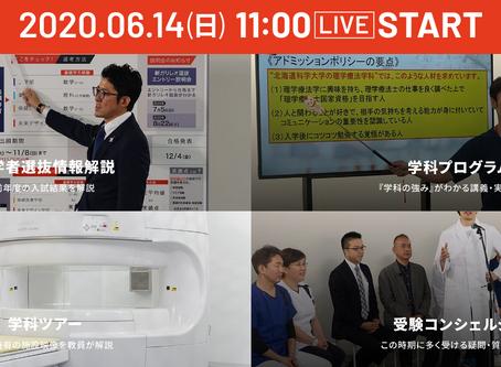 2020/06/14(日) NETオープンキャンパス開催